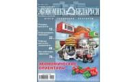"""Ваша реклама в жирнале """"Экономика Беларусии"""""""