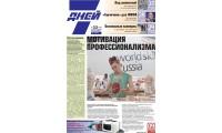 """Реклама в газете """"7 ДНЕЙ"""""""