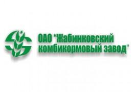 Жабинковский комбикормовый завод