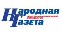 Реклама в газете «Народная газета»