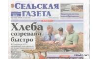 Реклама в газете «Сельская газета»
