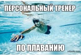 Персональная тренер по плаванию в г. Минске.