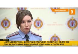 Десятки белорусов попались на удочку иностранной форекс-компании