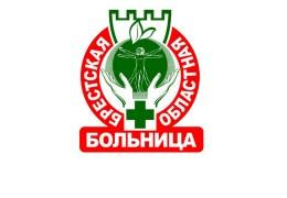 """Учреждение здравоохранения """"Брестская областная больница"""""""