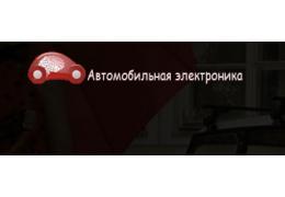 СТО «АВТОМОБИЛЬНАЯ ЭЛЕКТРОНИКА»