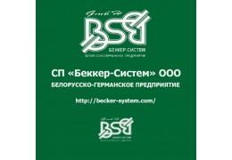 СП «Беккер-Систем» ООО