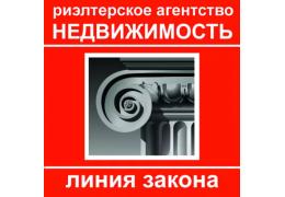 """ОДО """"Недвижимость линия закона"""""""