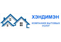 "Частное предприятие ""Хэндимэн"""