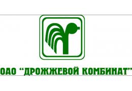 ОАО «Дрожжевой комбинат»