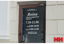 Почему закрылись парикмахерские «Ясь» и «Янина»