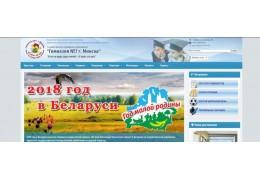 Лучшие сайты учреждений образования определили в Минске