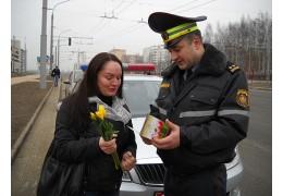 Сотрудники ГАИ поздравят женщин-водителей с 8 Марта