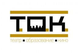 В Минске запускают культурный проект «ТОК: Театр. Образование. Кино»