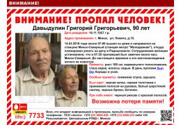 Пропал 90-летний ветеран Великой Отечественной войны