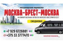 Пассажирские перевозки  Москва - Брест - Москва, ежедневно