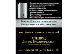 Монтаж систем отопления, водопровода  ИП Стешиц  Денис Владимирович