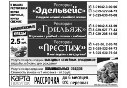 """ООО """"Эдельвейс-тур"""" г. Кобрин"""