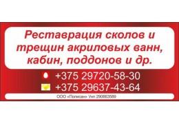 ООО «Полисан» ремонт акриловах ванн г. Брест