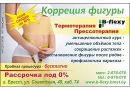 """Частное унитарное предприятие по оказанию услуг """"ЭскаСлим""""  ЭскаСлим г. Брест"""