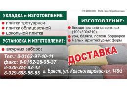 "ООО ""БрестСтройКомплект"""