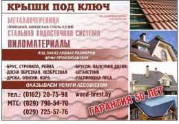 "ИП ""Вудимекспром"" г. Брест"