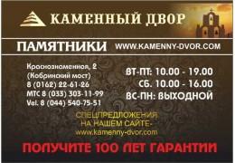 "ООО ""Гримуар"" Каменный Двор г. Брест"