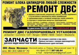 ООО `Новая механика` Ремонт грузовых автомобилей и спецтехники