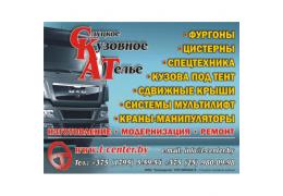 Авторемонтное предприятие ООО «Техноцентр»