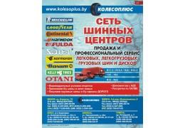 ОДО «КолесоПлюс» продажа шин и дисков
