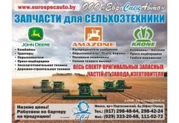 ООО  «ЕвроСпецАвто» запчасти для сельхозтехники. Поставки по Республике Беларусь