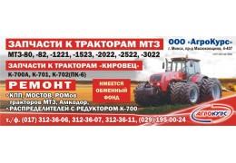 ООО «АГРОКУРС» - Поставки со склада и под заказ запчастей г. Минск