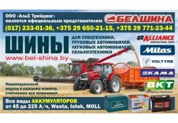 ООО «АльС Трейдинг»  Продажа шин для спецтехники г. Минск