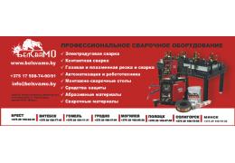 ОДО «БелСваМо» сварочное оборудование. Поставки по Республике Беларусь