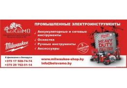 ОДО «БелСваМо» промышленные электроинструменты. Поставки по Республике Беларусь
