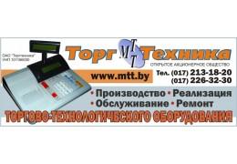 ОАО Торгтехника. Производство и поставка торгово-технологического оборудования