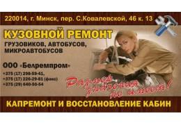 ООО Белремпром - кузовной ремонт и покраска авто г. Минск