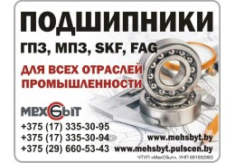 ЧТУП МехСбыт  продажа подшипников г. Минске