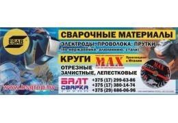 ООО БАЛТСВАРКА ГРУПП . Сварочные материалы г. Минск