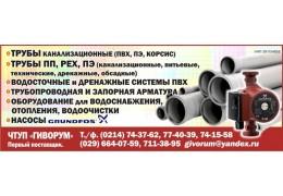 Трубы канализационные  (ПВХ, ПЭ, КОРСИС) . ЧТУП Гиворум