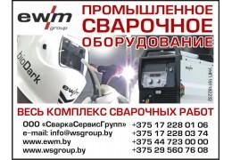 Продажа промышленного сварочного оборудования г. Минск