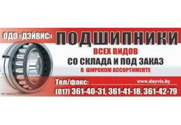 """ОДО """"Дэйвис"""" предлагает подшипники российских заводов ГПЗ"""