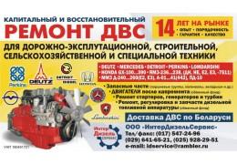 Капитальный и восстановительный ремонт ДВС. «ИнтерДизельСервис»