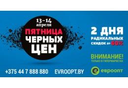 «Евроопт» объявляет самую долгую «Пятницу черных цен»! Скидки 13 и 14 апреля