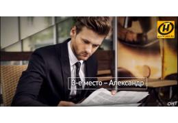Какое мужское имя является самым распространенным вообще и в Беларуси
