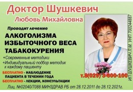 Доктор Шушкевич Л.М. Лечение от алкоголизма, избыточного веса