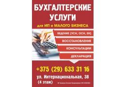 Бухгалтерские услуги в Светлогорске. ИП Завицкая Н.В., УНП 491261834