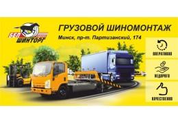 "Грузовой шиномонтаж ""МАСТЕР"" г. Минск"