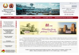 Сайт администрации Октябрьского района стал лауреатом Интернет-премии ТИБО-2018