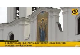 Ковчег со святыней прибыл в Беларусь из Нью-Йорка