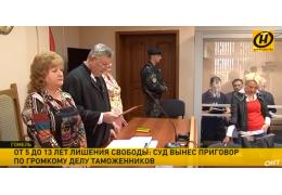 Суд вынес приговор по делу гомельских таможенников